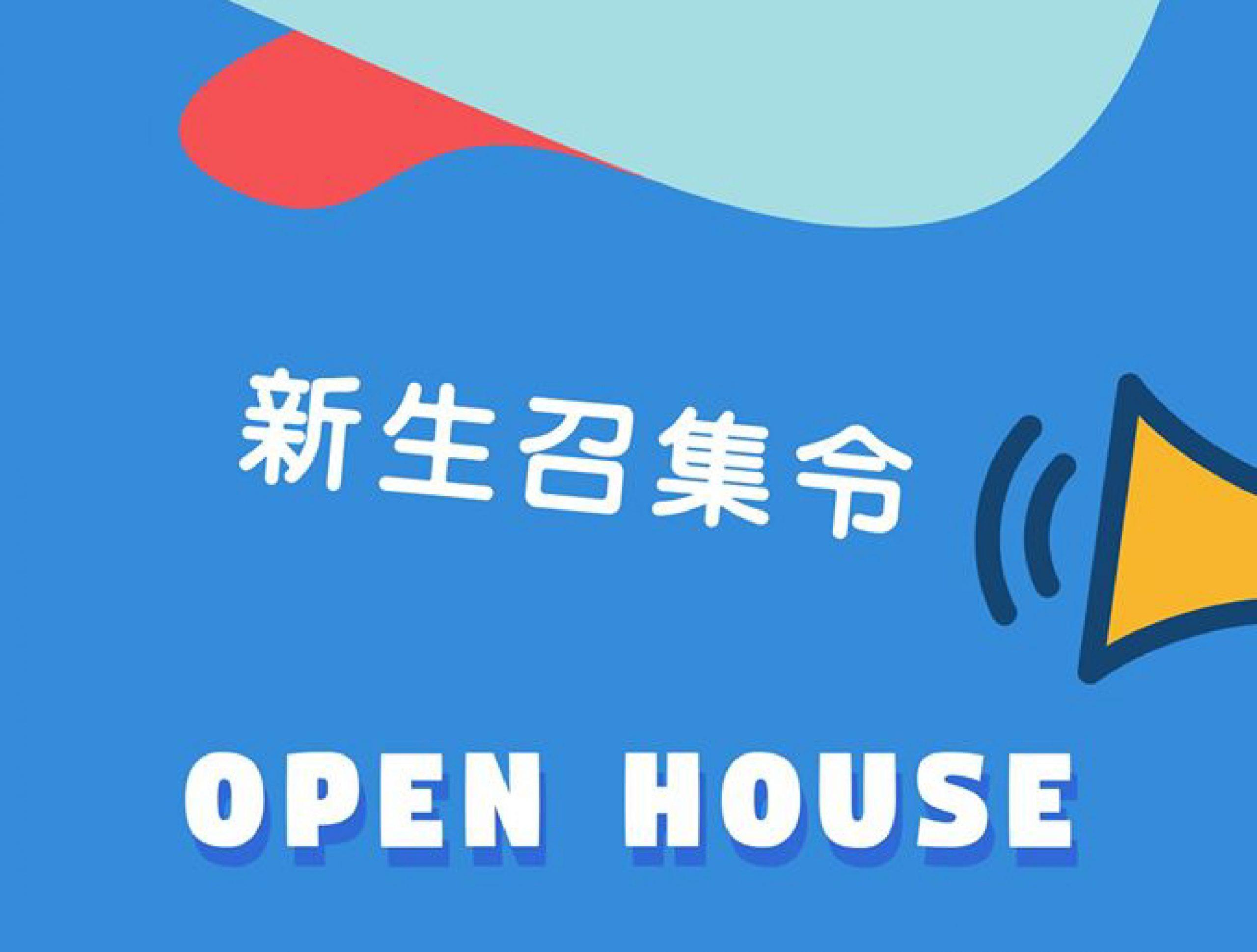 新生召集令 Open House