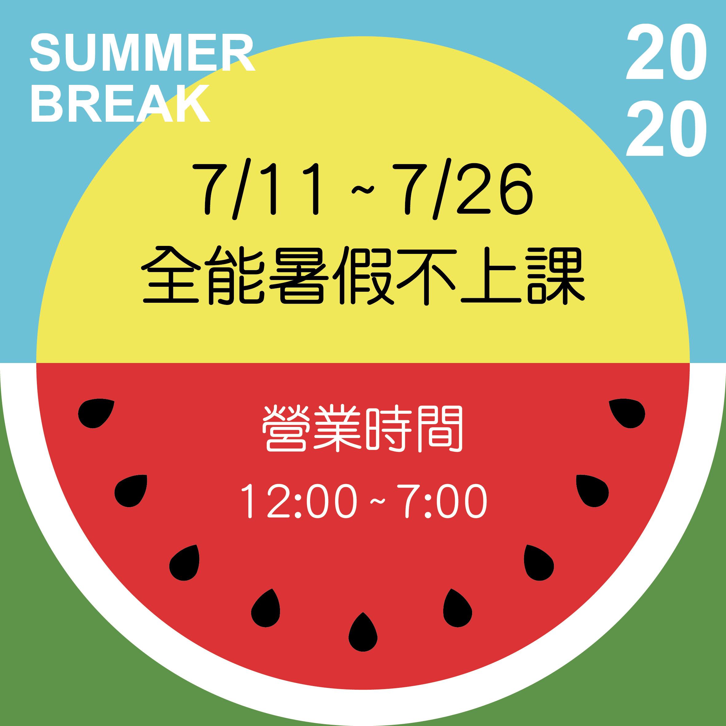 全能小暑假 Summer Break