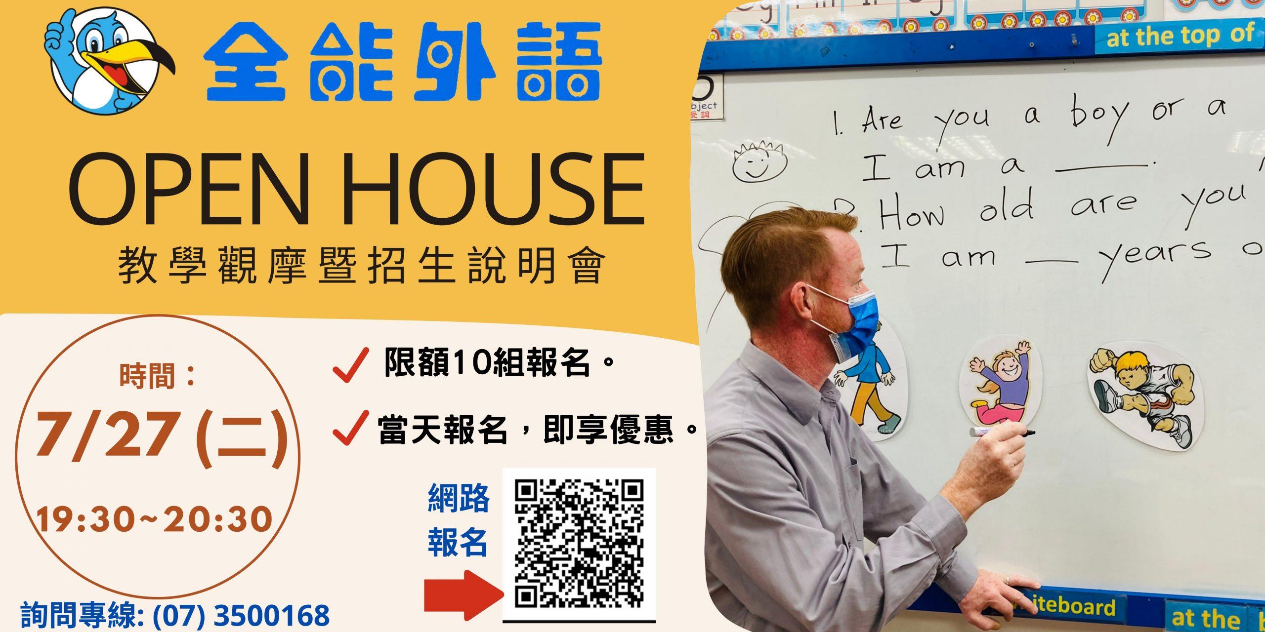Open House 新生教學觀摩